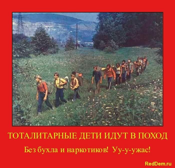 Красные демотиваторы