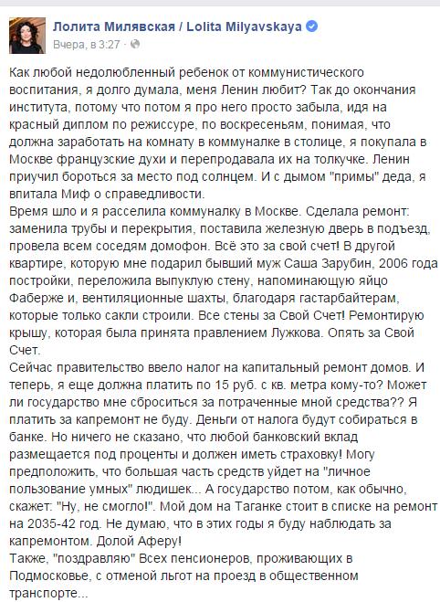 Лолита сделала сенсационное заявление в адрес Кремля, шокировав общественность