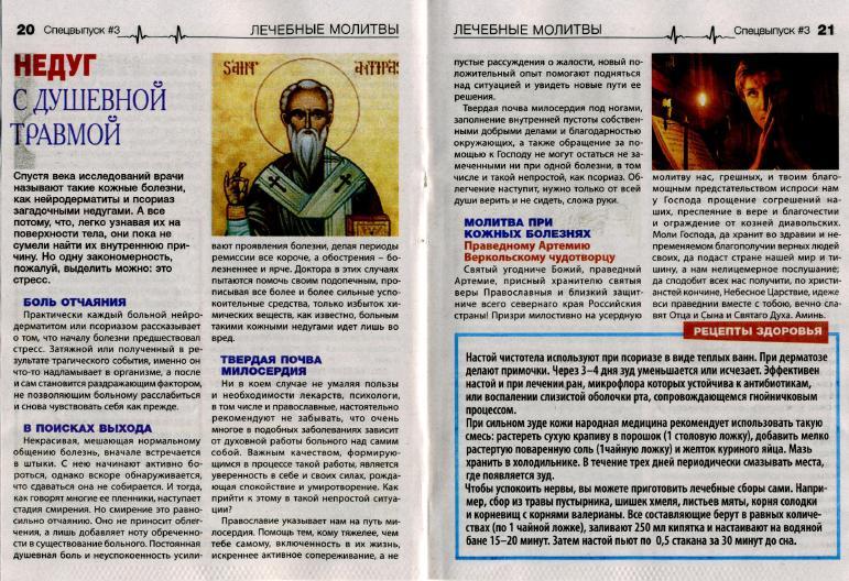 Лечение Псориаза Молитвами