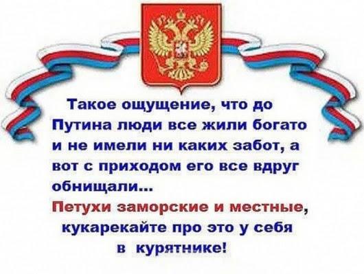 Ощущение, что до Путина люди…