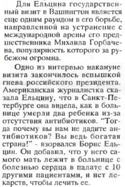 Ельцин отвечает американской журналистке