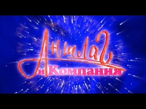 """Новогодняя программа """"Аншлаг и Компания"""", эфир от 09.01.2015"""