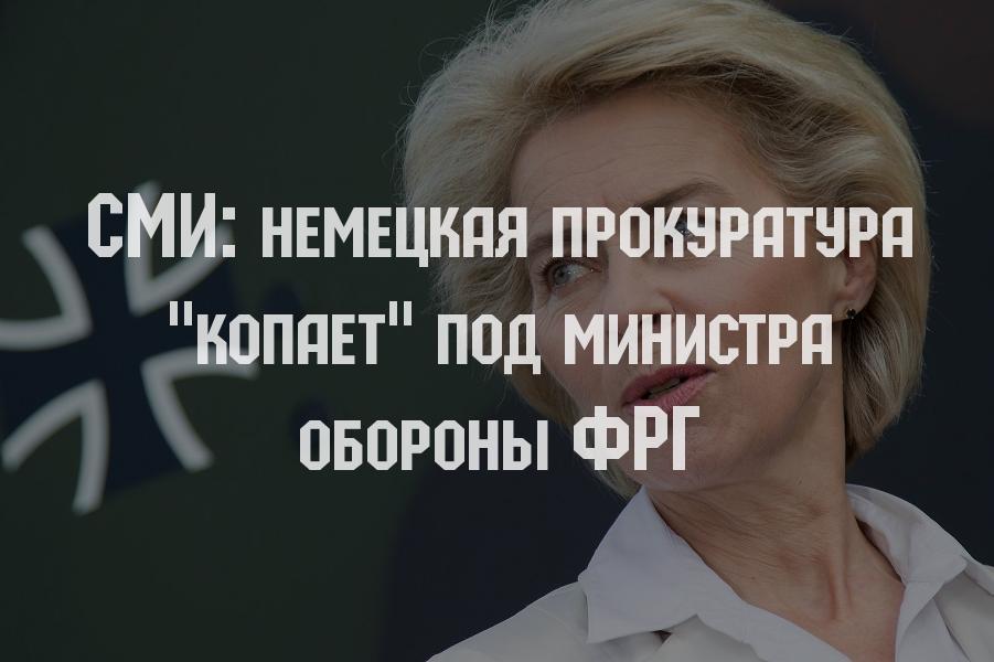 """СМИ: немецкая прокуратура """"копает"""" под министра обороны ФРГ"""