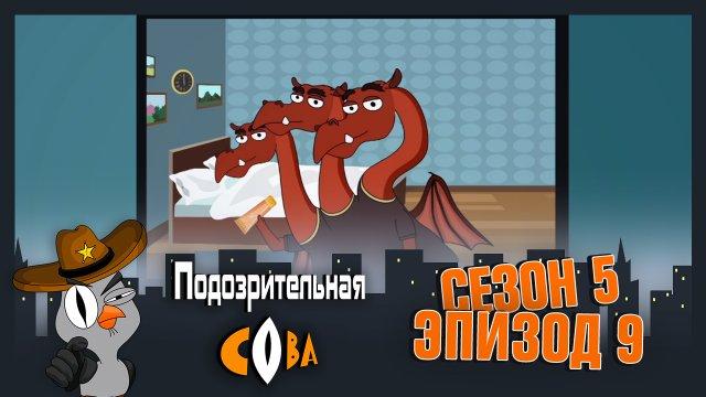 Подозрительная Сова, 5 сезон, 9 серия