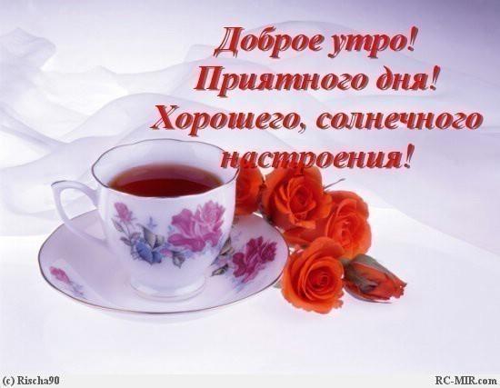 Добрым утром!