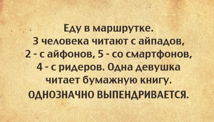 Интеллектуальный юмор)