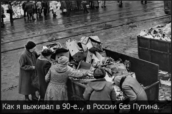 Как я выживал в 90-е..,в России без Путина.