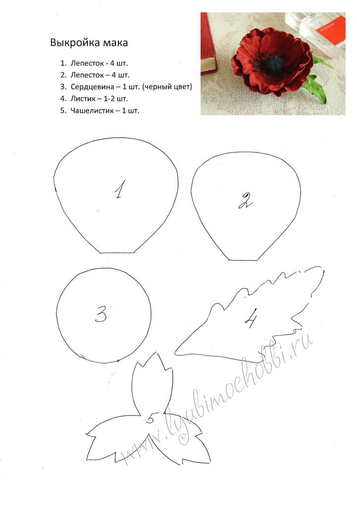 Выкройка цветка из кожи