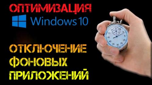 Как отключить фоновую работу приложений в Windows 10
