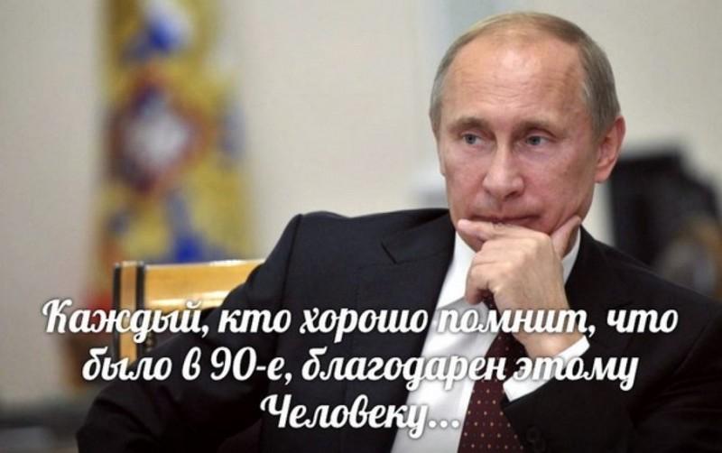 Мои 17 лет пришлись на 1991 год. Вся шваль, что сейчас критикует Путина, была у власти.