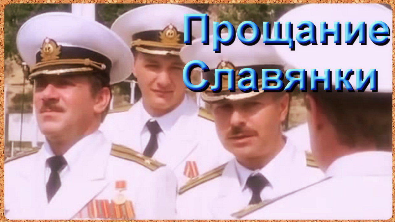 Как Гена Янычар не принял присягу Украине! Оркестррррр! - «Прощание Славянки!»
