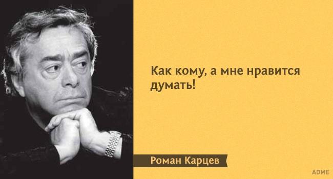 15 метких цитат из монологов Романа Карцева