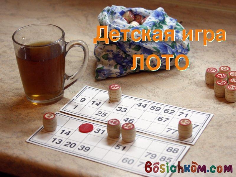 детская игра Лото