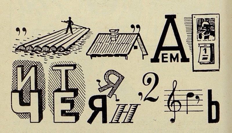 5. Ну и любимые ребусы СССР, головоломки, задачи на логику, задачки, интересно, логика, ностальгия