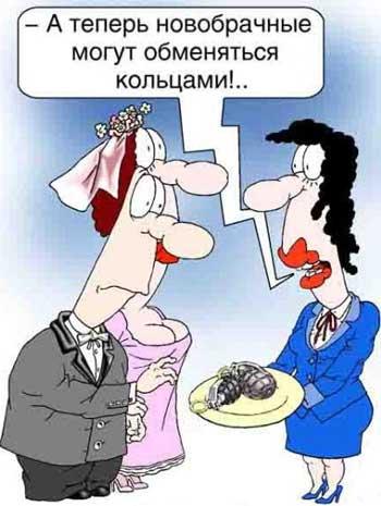 К свадьбе поздравления анекдоты