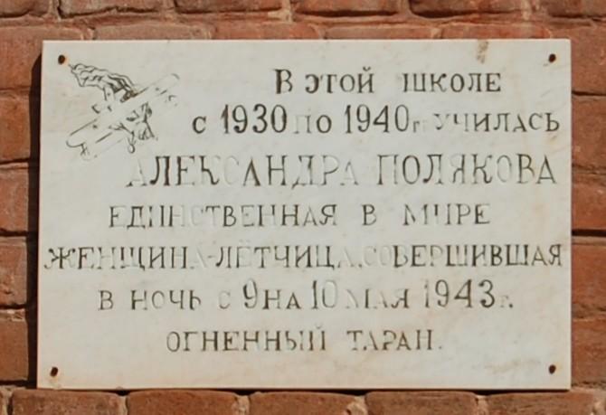 Не многие знают о подвиге Александры Поляковой - единственной женщине, решившейся на огненный таран