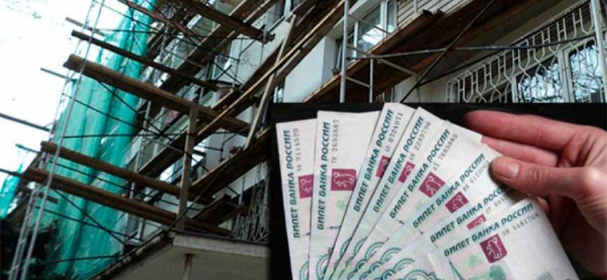 Сколько раз граждане России должны платить за капитальный ремонт жилья?