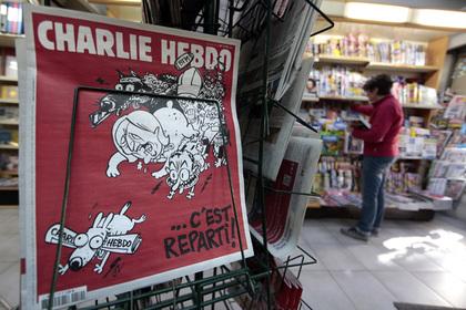 Charlie Hebdo прокомментировал теракты в Париже
