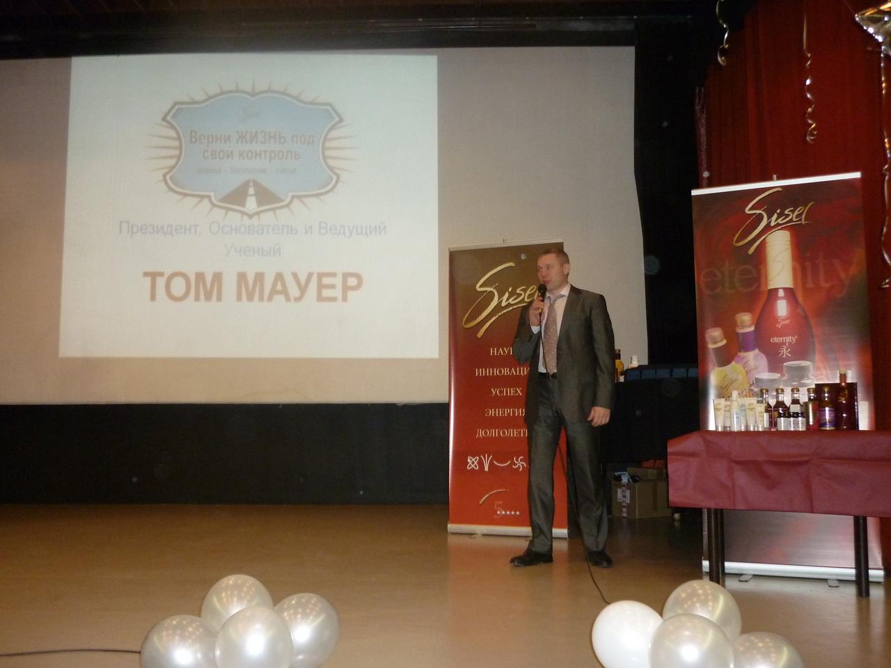Том Мауэр в Славянском институте на презентации своей компании и продукции. Москва 17.12.2011г.