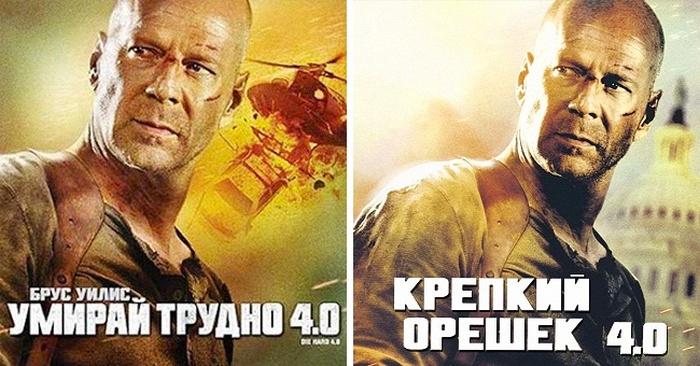 Афиши известных фильмов на болгарском языке (14 картинок)