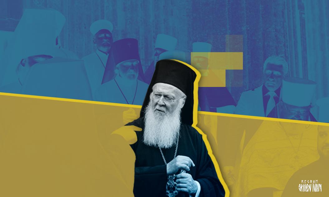 «Письмо турецкому патриарху»…
