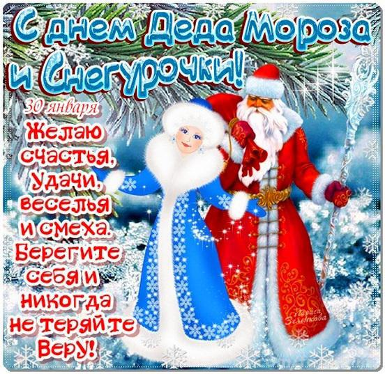 Новогодние поздравления с дед морозом и снегурочкой