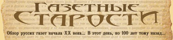 Обзор русских газет начала ХХ века. 01 августа (19 июля) 1912 года