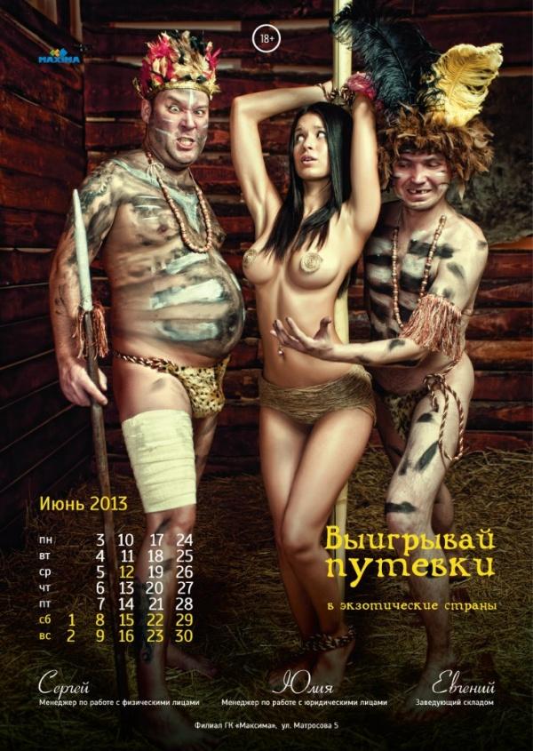 Сотрудники разделись для календаря