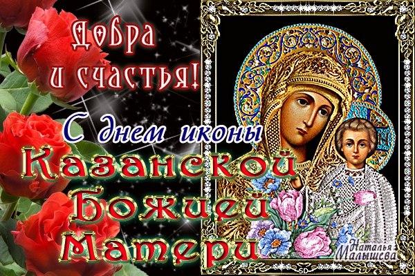 Поздравление к празднику иконы божьей матери казанской