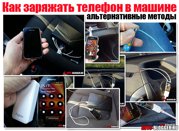 usb заряжал телефон: