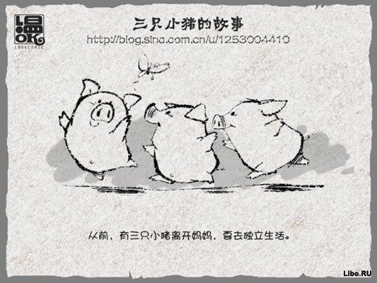 """Китайская народная сказка """"Три поросёнка""""."""