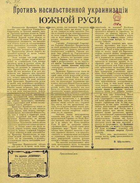 Доказательство Исторической Подлости совершенной с РУССКИМ народом Юга России!