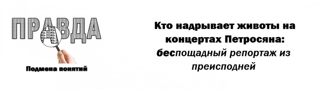 Кто надрывает животы на концертах Петросяна: беспощадный репортаж из преисподней