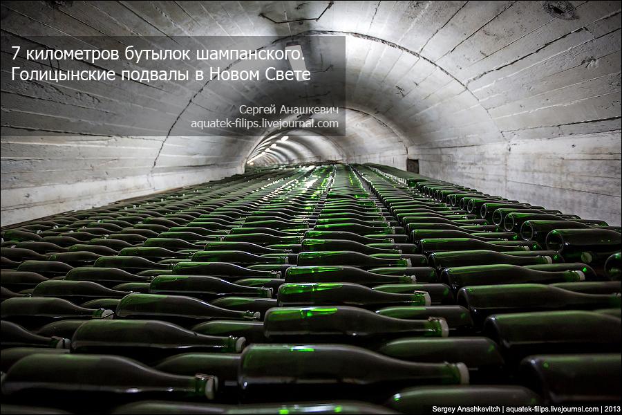 Семь километров бутылок шампанского. Голицынские подвалы Нового Света