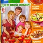 Еда для всей семьи № 1 2013