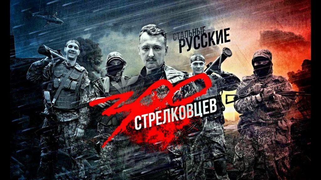 Стрелков рассказал, как ему предлагали бросить ополченцев и сбежать в Крым