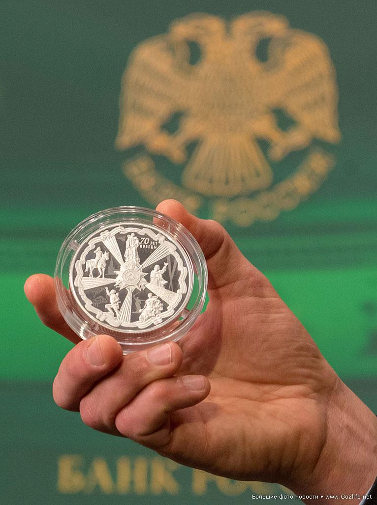 Серебряные и золотые монеты на 70-летие великой победы совет.