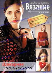 Вязание модно и просто № 3 (159) 2013