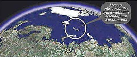 Полярная Атлантида