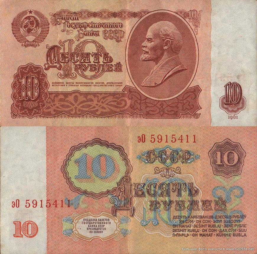 10 советских рублей