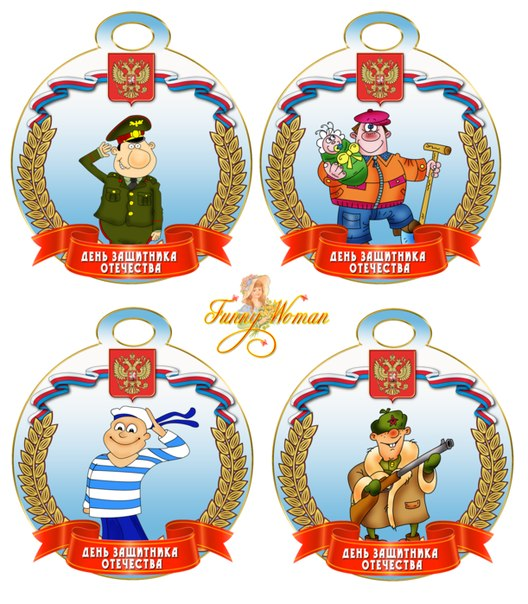 Медальки для розыгрышей к 23 февраля!