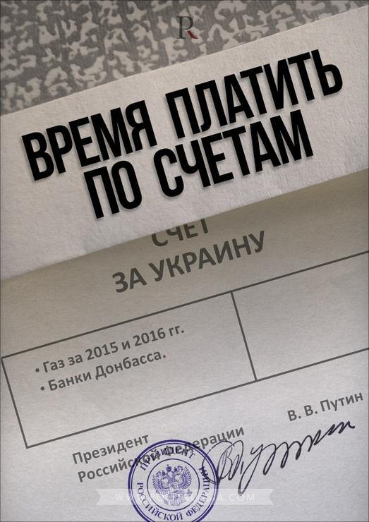 Путин вешает украинские долги на шею Европе