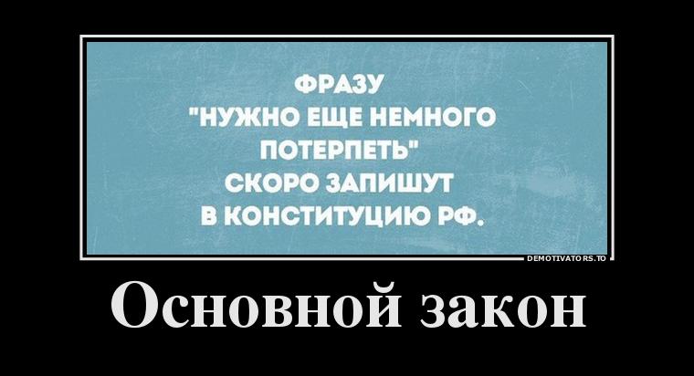 17390956_osnovnoj-zakon