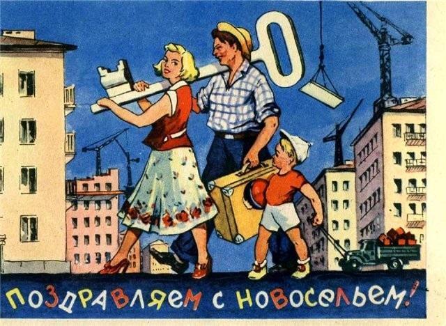 О бесплатных квартирах в СССР