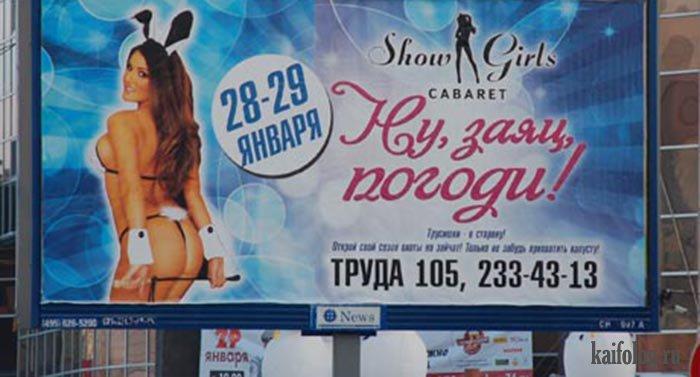 reklama-kluba-s-prostitutkami
