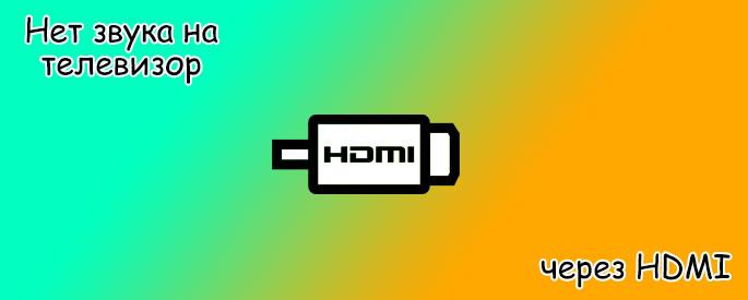 Нет звука на телевизор через HDMI