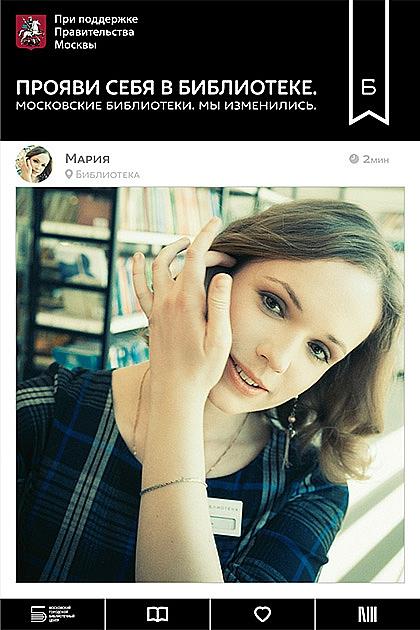Красивые сотрудники заманят россиян в библиотеки