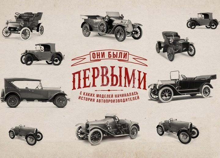 Первые автомобили в истории …