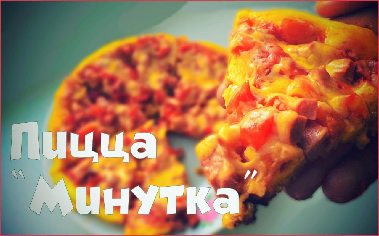 Пицца «Минутка» - вкусно, просто и быстро (2 рецепта)