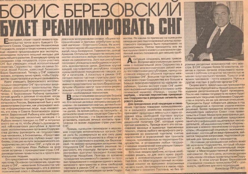 """""""Реаниматор"""" СНГ."""